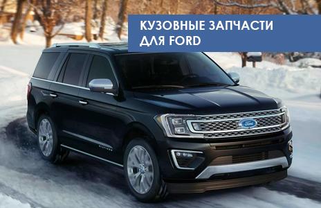Кузовные запчасти Форд