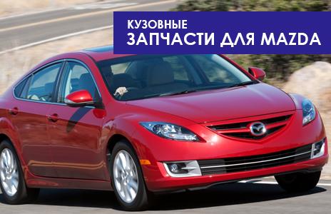 Кузовные запчасти Mazda